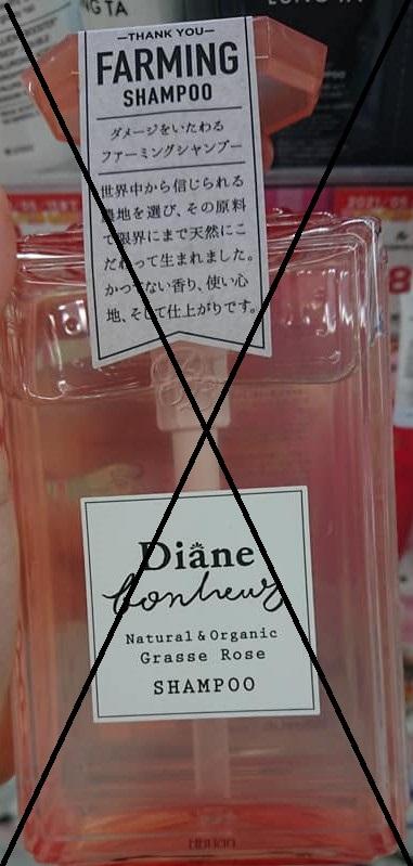 Diane Bonheur Natural & Organic Grasse Rose Treatment, Damage Repairing, not vegan (has honey)