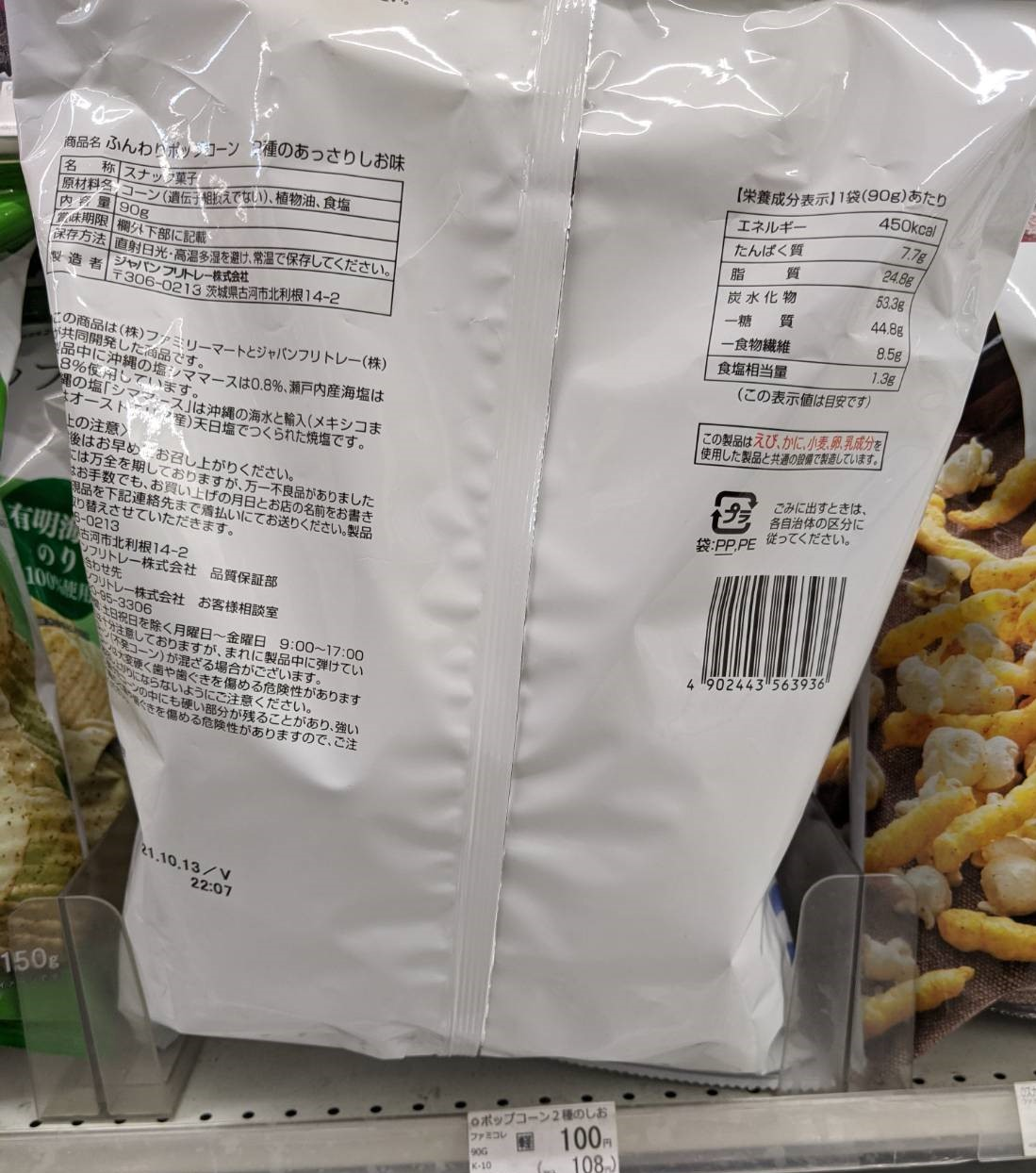 Family Mart Crispy Fluffy Popcorn with Two Kinds of Salt back of package