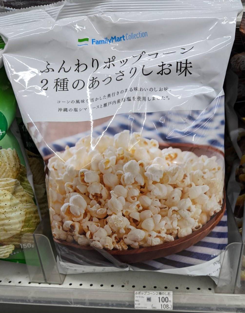 Family Mart Crispy Fluffy Popcorn with Two Kinds of Salt