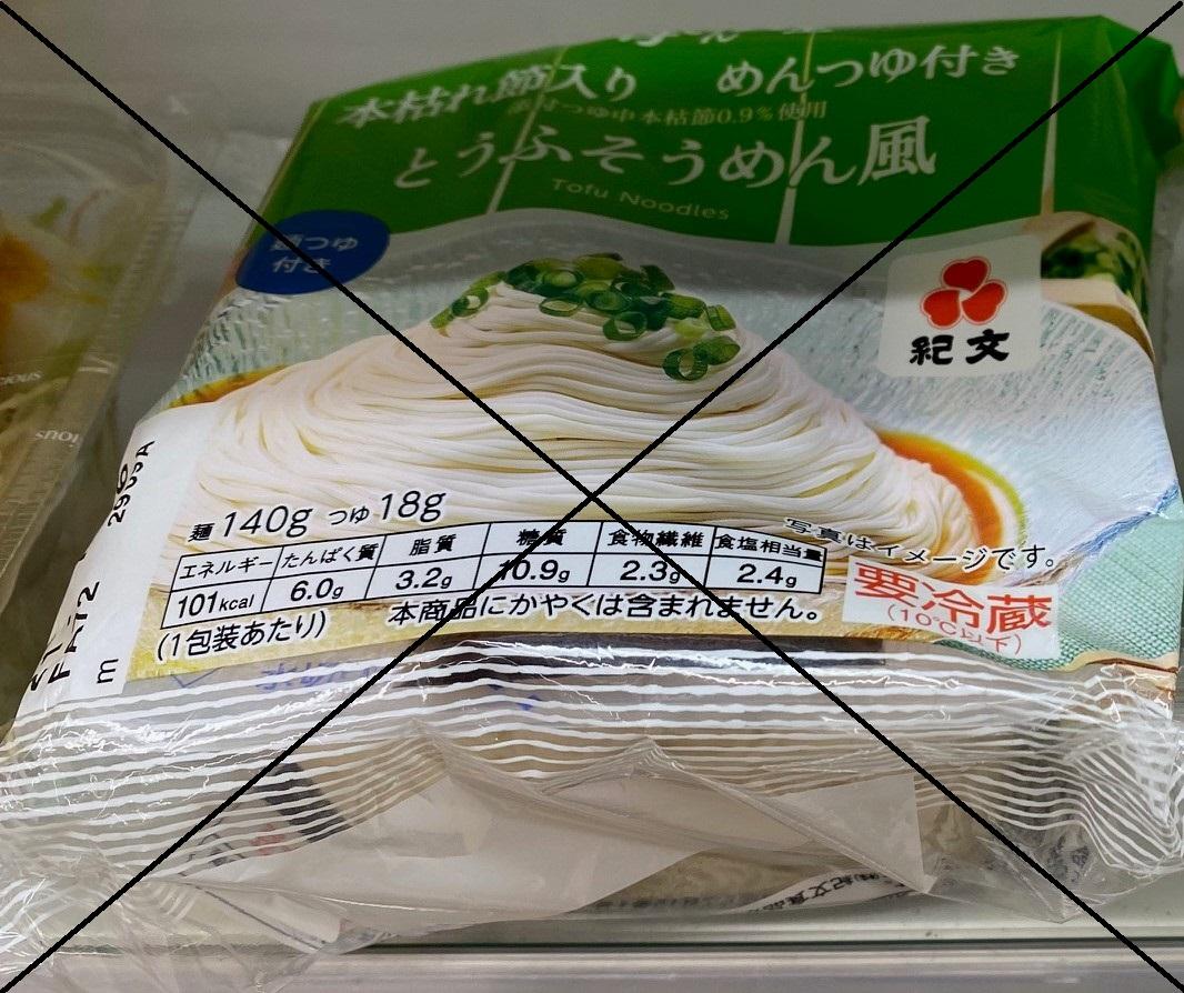 Family Mart, Mom's Dining Room Kibun Tofu Noodles