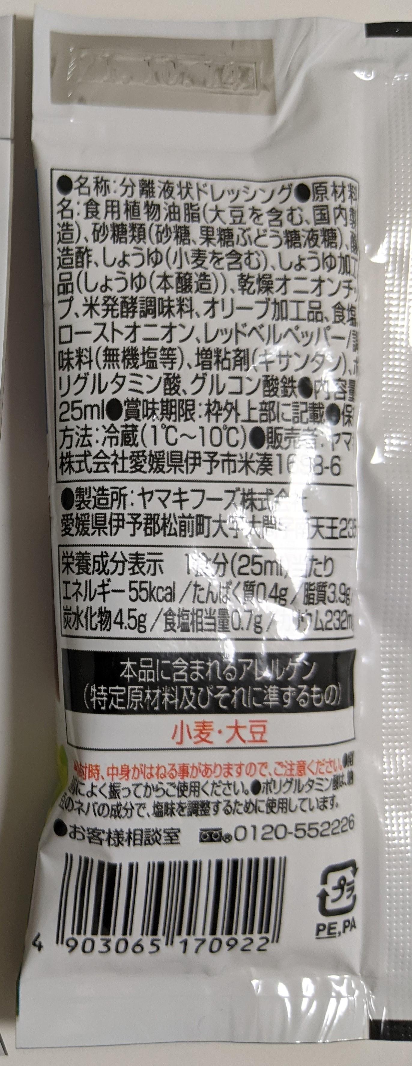 Family Mart Reduced-Sodium Japanese Dressing back of package