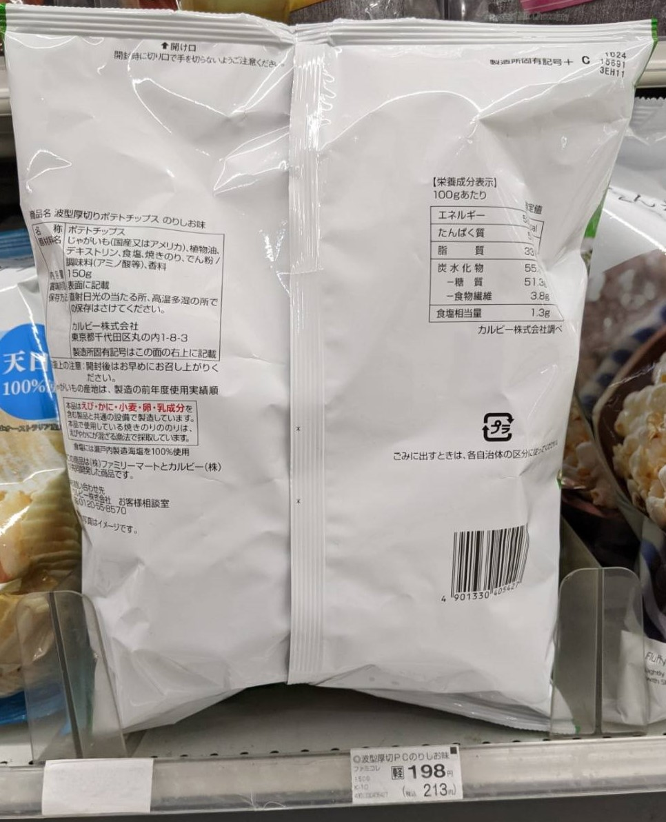 Family Mart Thick Wavy Salt & Seaweed Potato Chips back of package