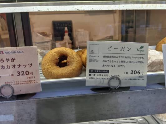 Floresta Vegan Nature Doughnut