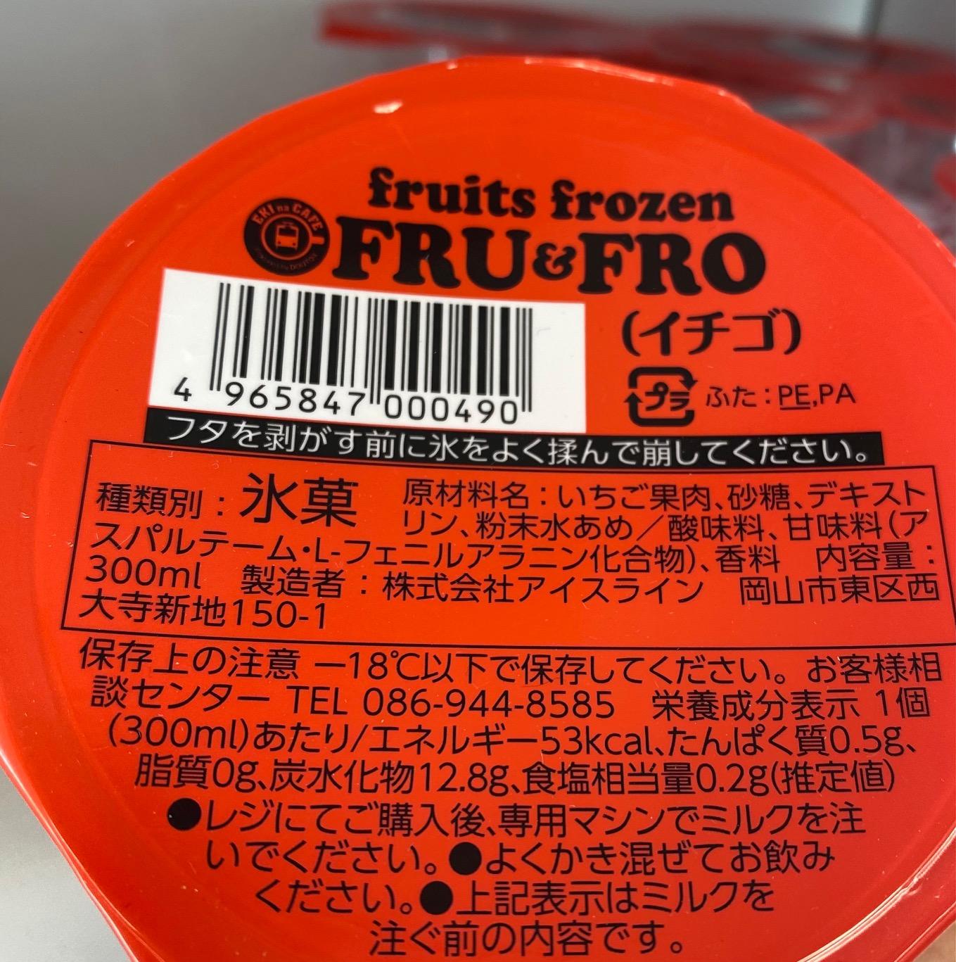 Fruits Frozen Fru & Fro Strawberry ingredient list