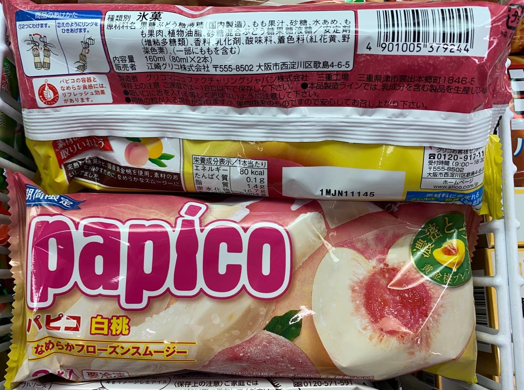 Glico Papico White Peach