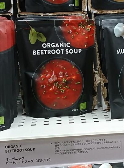 Ikea Organic Beetroot Soup