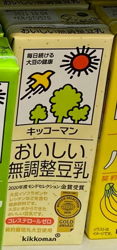 Kikkoman Oishii Muchousei (Delicious Unadjusted) Soymilk