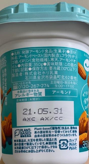 Kokubu Foods The Almond Milk Yogurt side panel