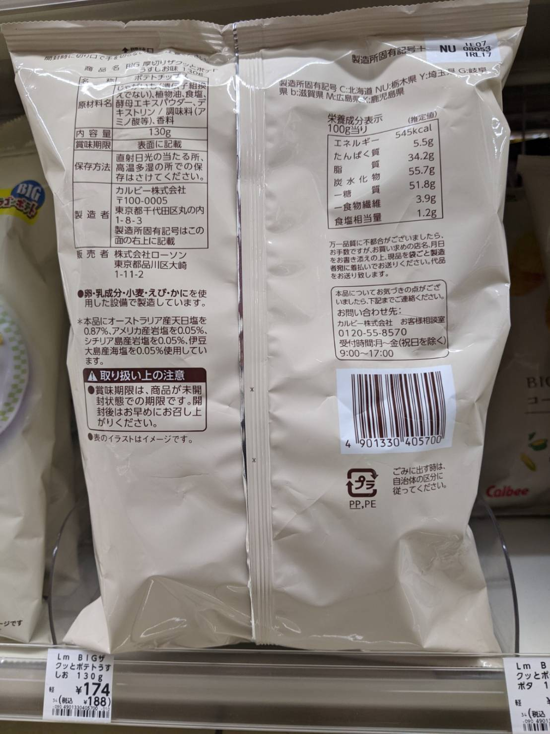 Lawson Calbee Potato Chips Lightly Salted Flavor back of package