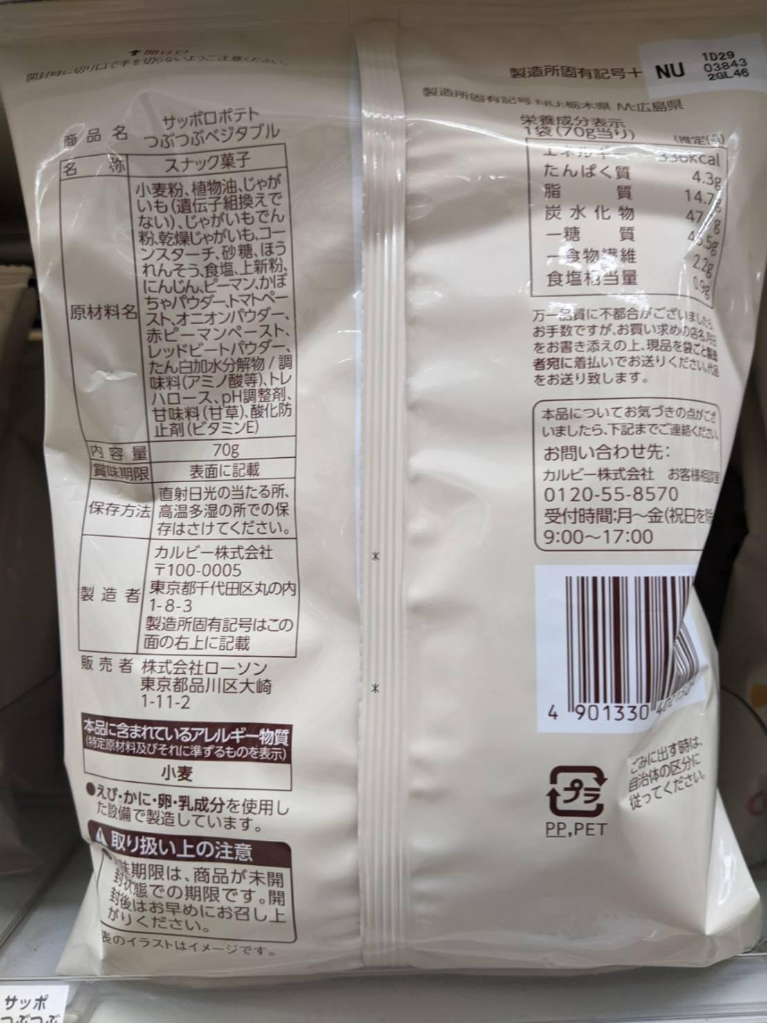 Lawson Calbee Sapporo Potato Light Texture Vegetable Sticks back of package
