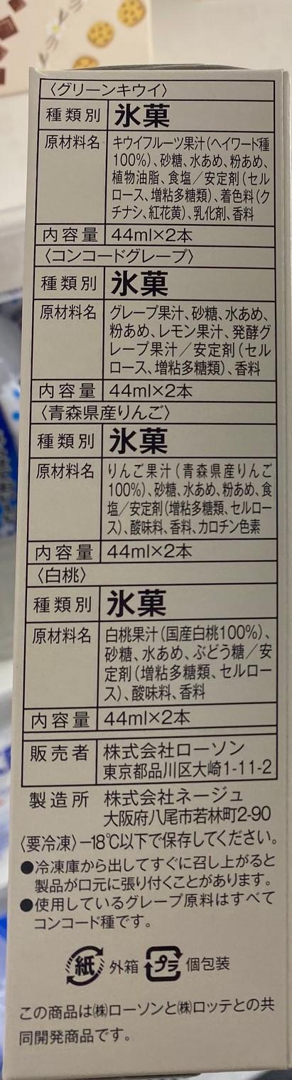 Lawson Fruits Ice Bar ingredient list