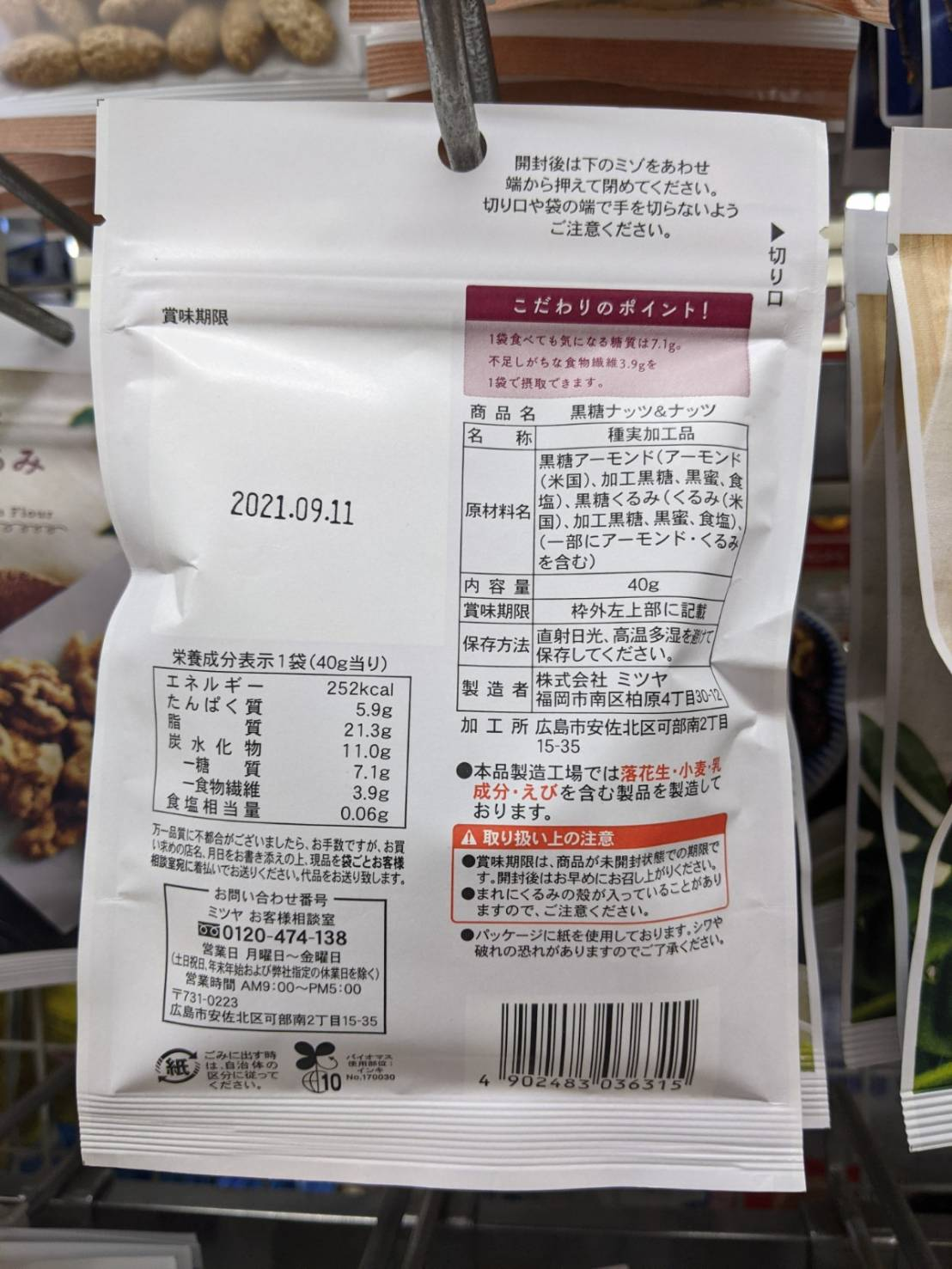 Lawson Raw Sugar Taste Mixed Nuts back of package