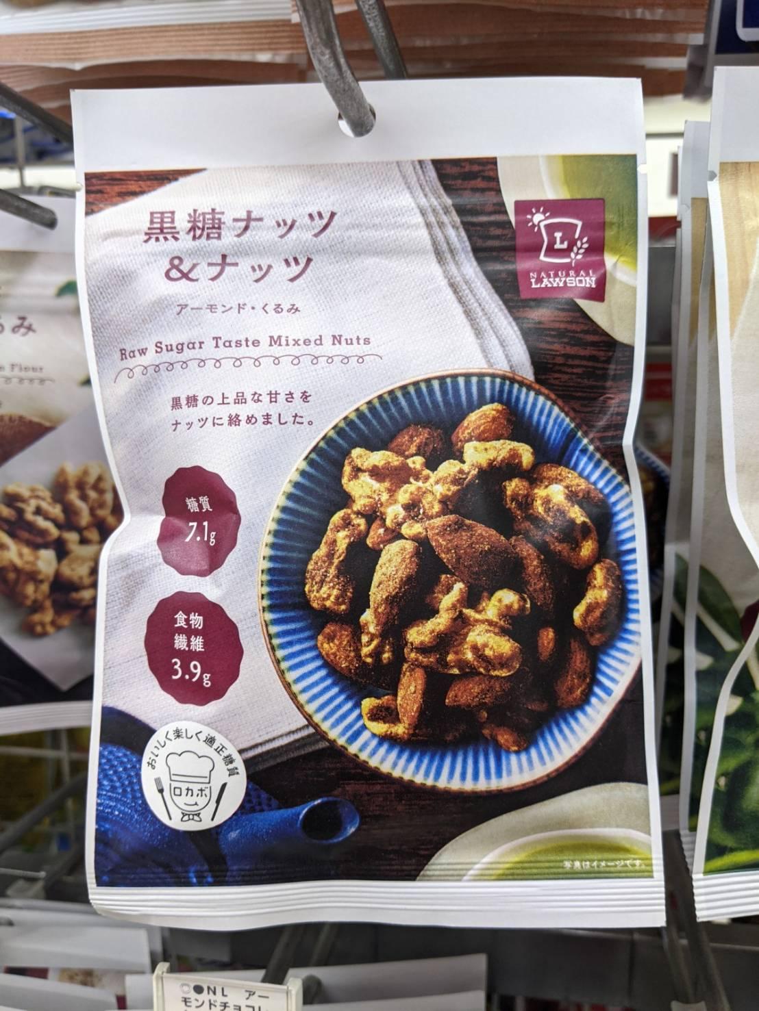 Lawson Raw Sugar Taste Mixed Nuts