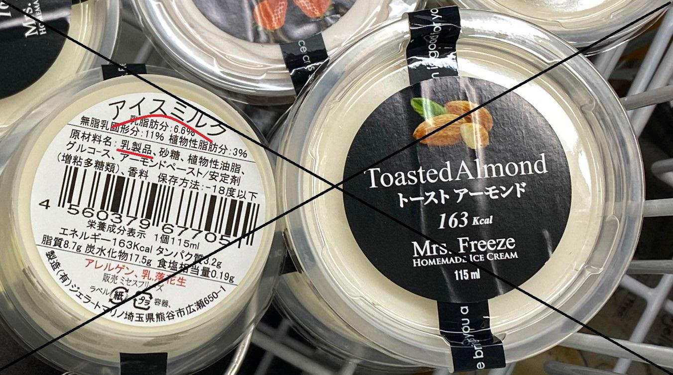 Mrs. Freeze Toasted Almond Handmade Ice Cream