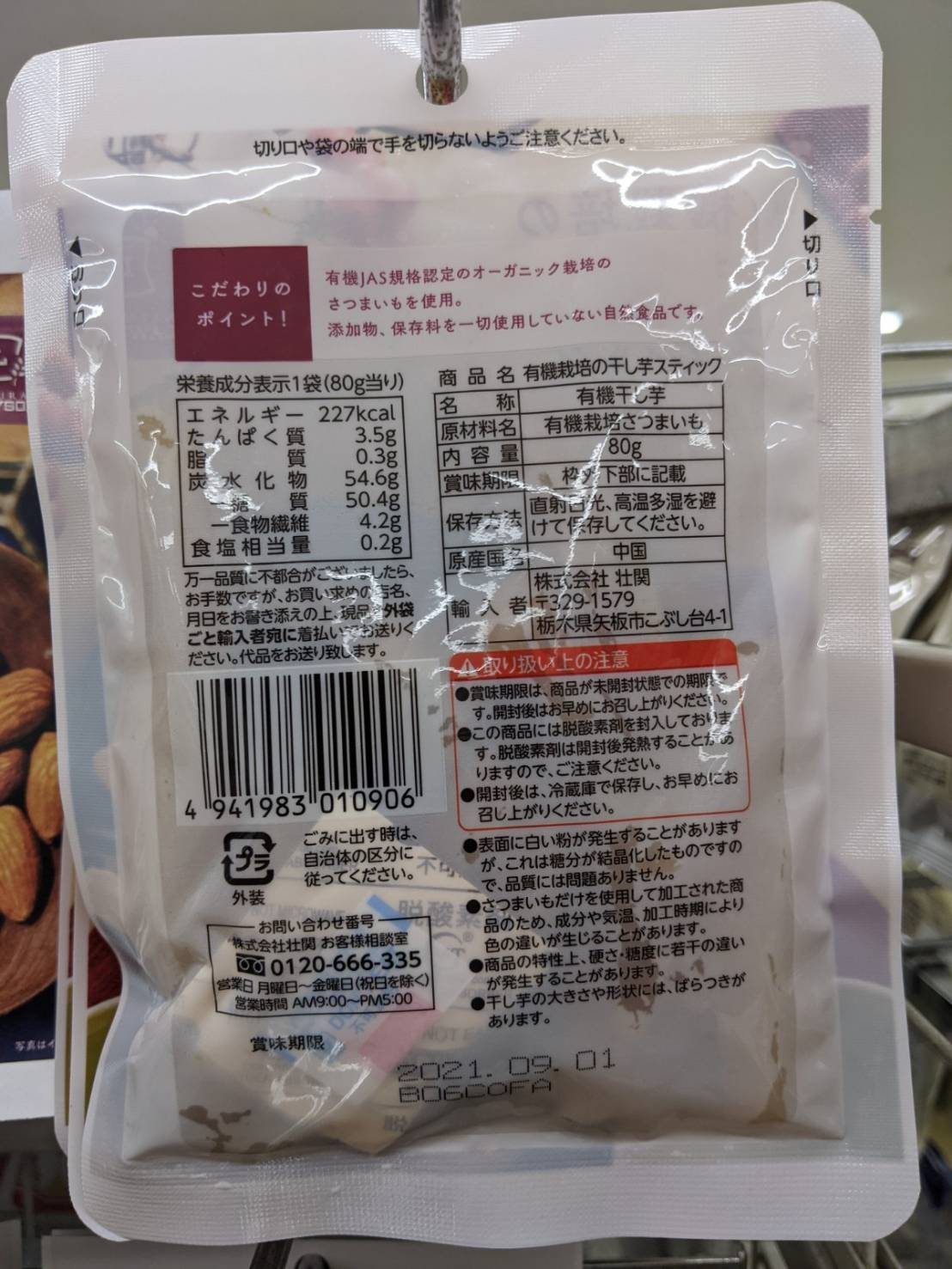 Natural Lawson and Lawson Dried Sweet Potato Sticks back of package