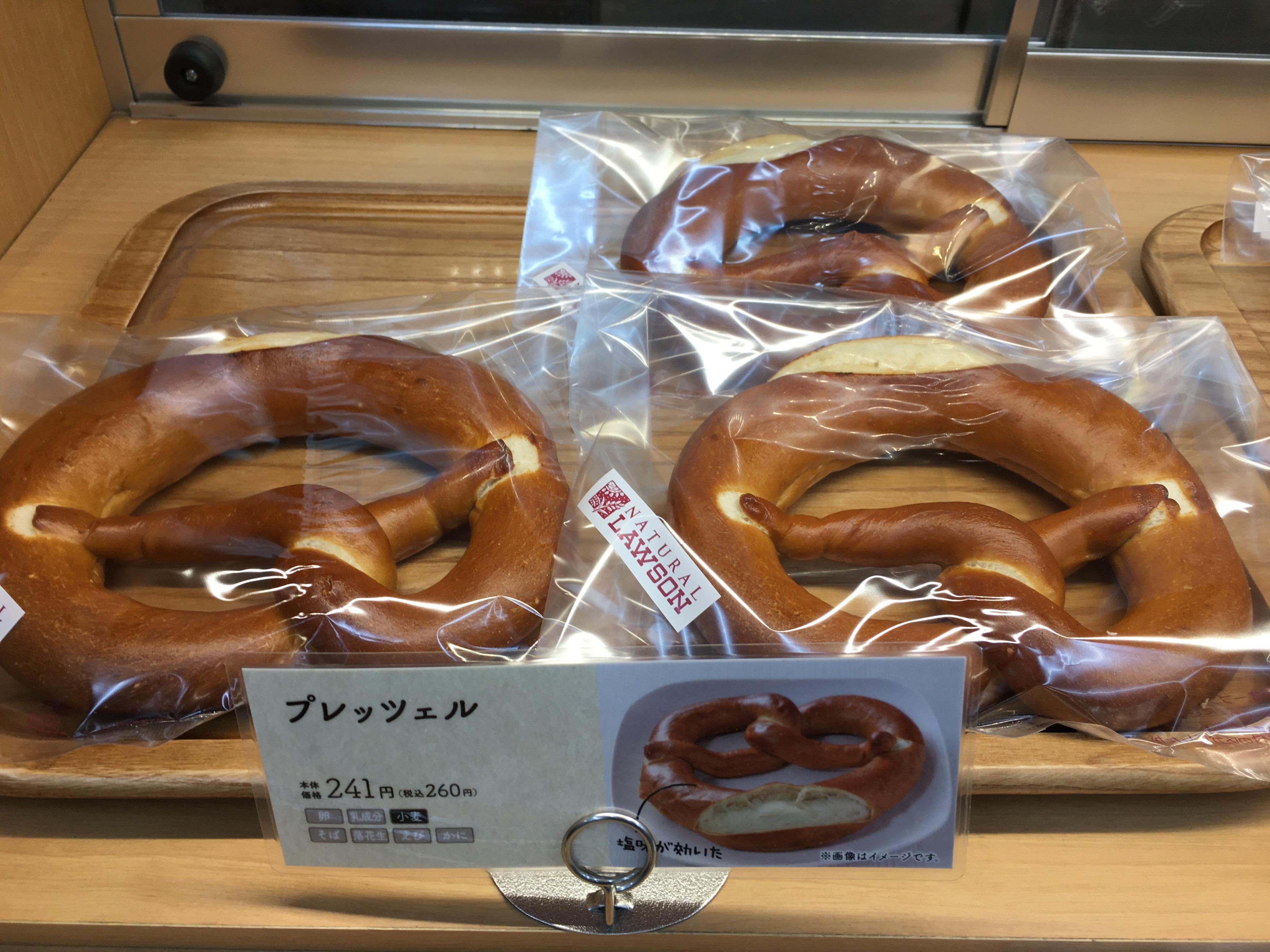 Natural Lawson pretzel