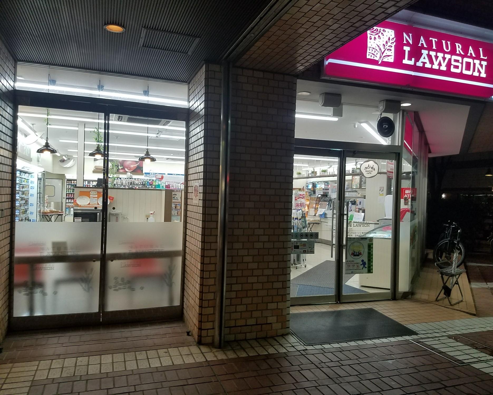 Natural Lawson sign