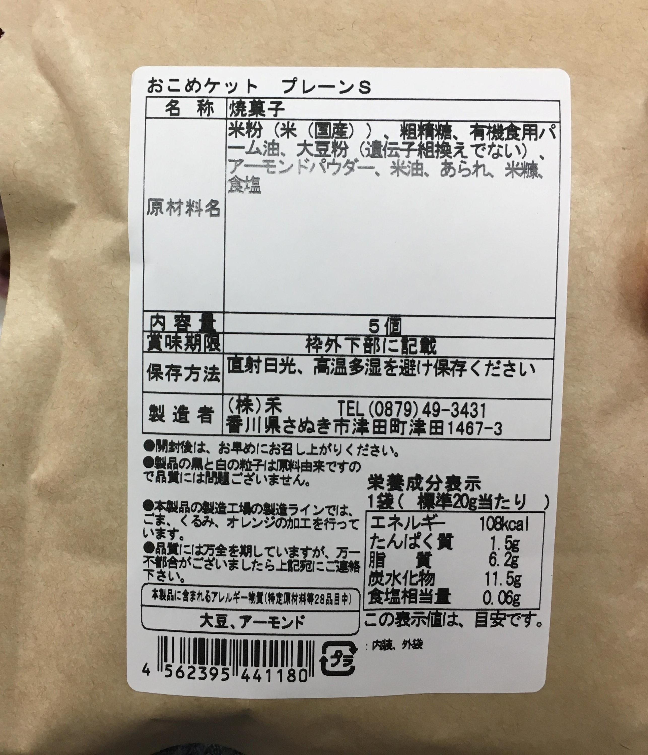 Okomecuit Plain back of package