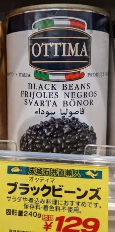 Ottima black beans Nov 2020