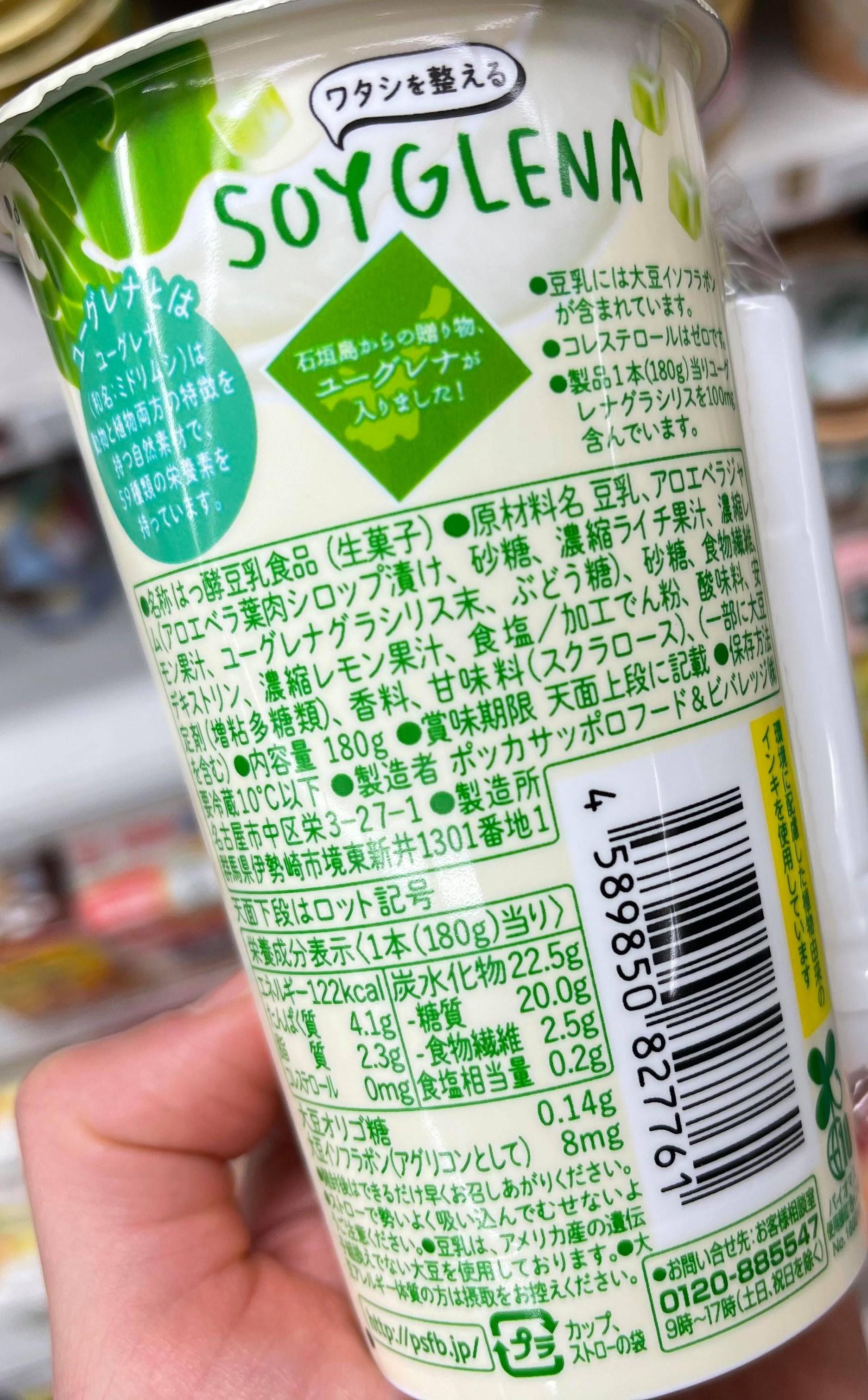 Pokka Sapporo Soyglena Soy Yogurt Drink, Aloe, back of package 3