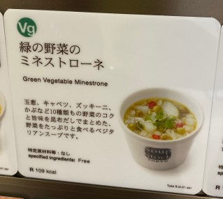 Soup Stock Tokyo Green Vegetable Minestrone