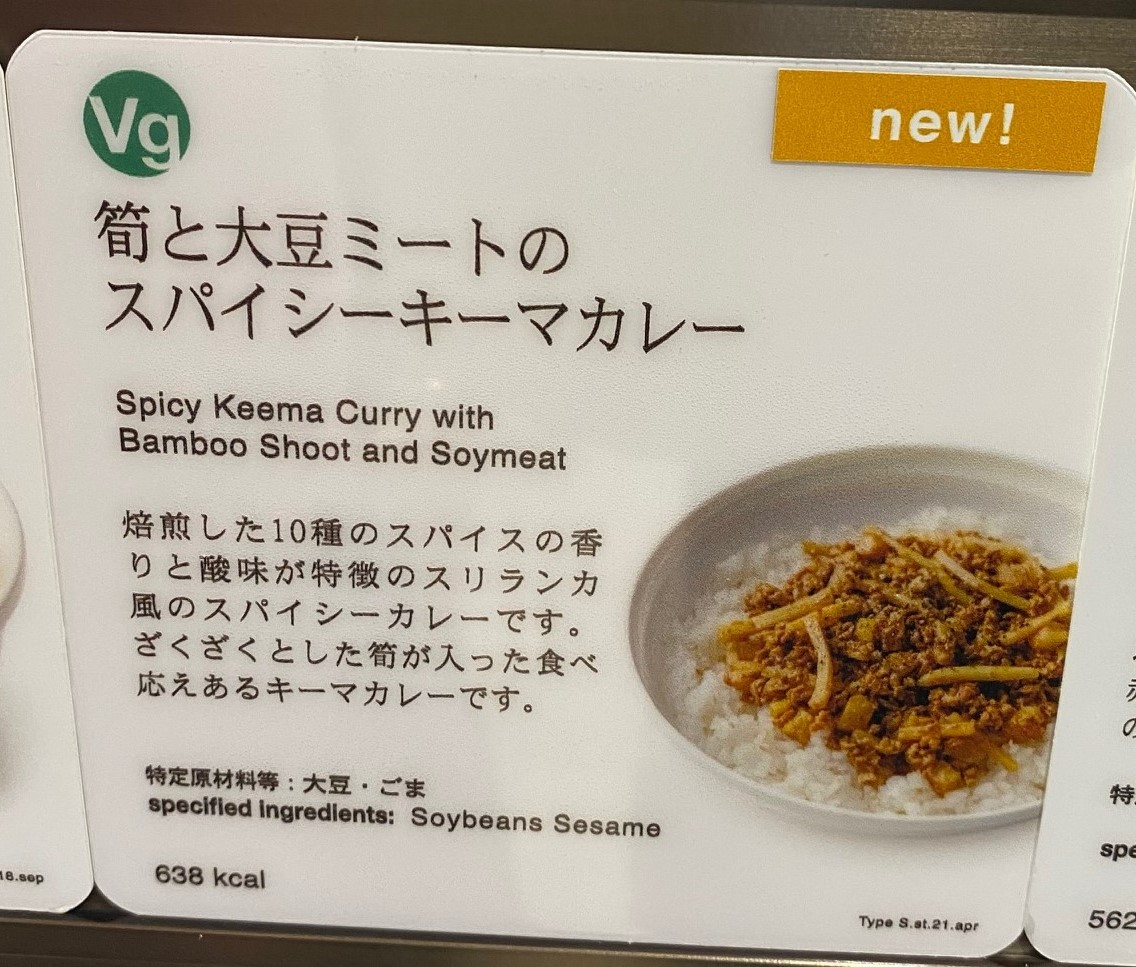 Soup Stock Tokyo Spicy Keema Curry with Bamboo Shoot and Soymeat signboard