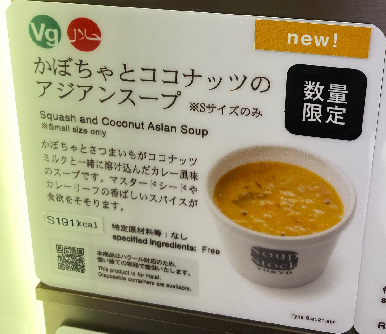 Soup Stock Tokyo Squash and Coconut Asian Soup signboard