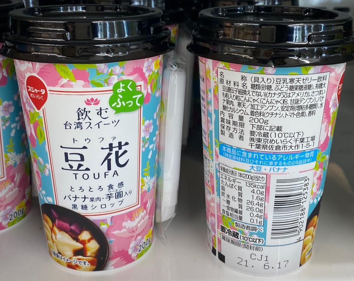 Sujahta Meiraku Drinkable Taiwanese Sweets, Toufa