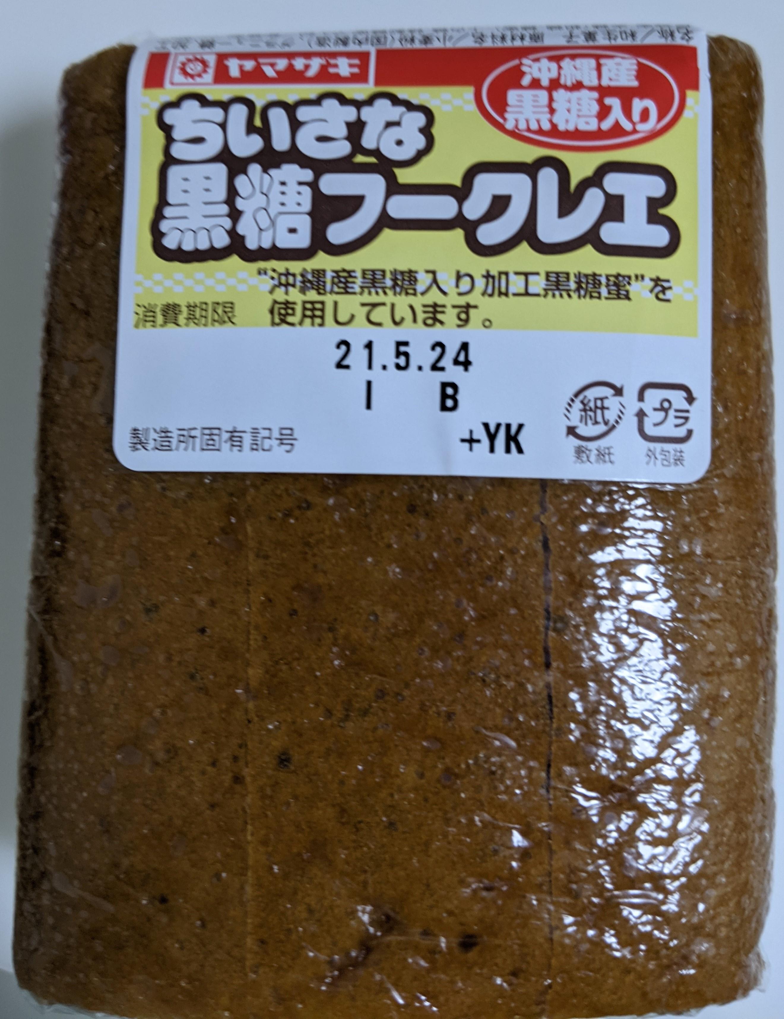 Yamazaki Small Kokuto Fukuree