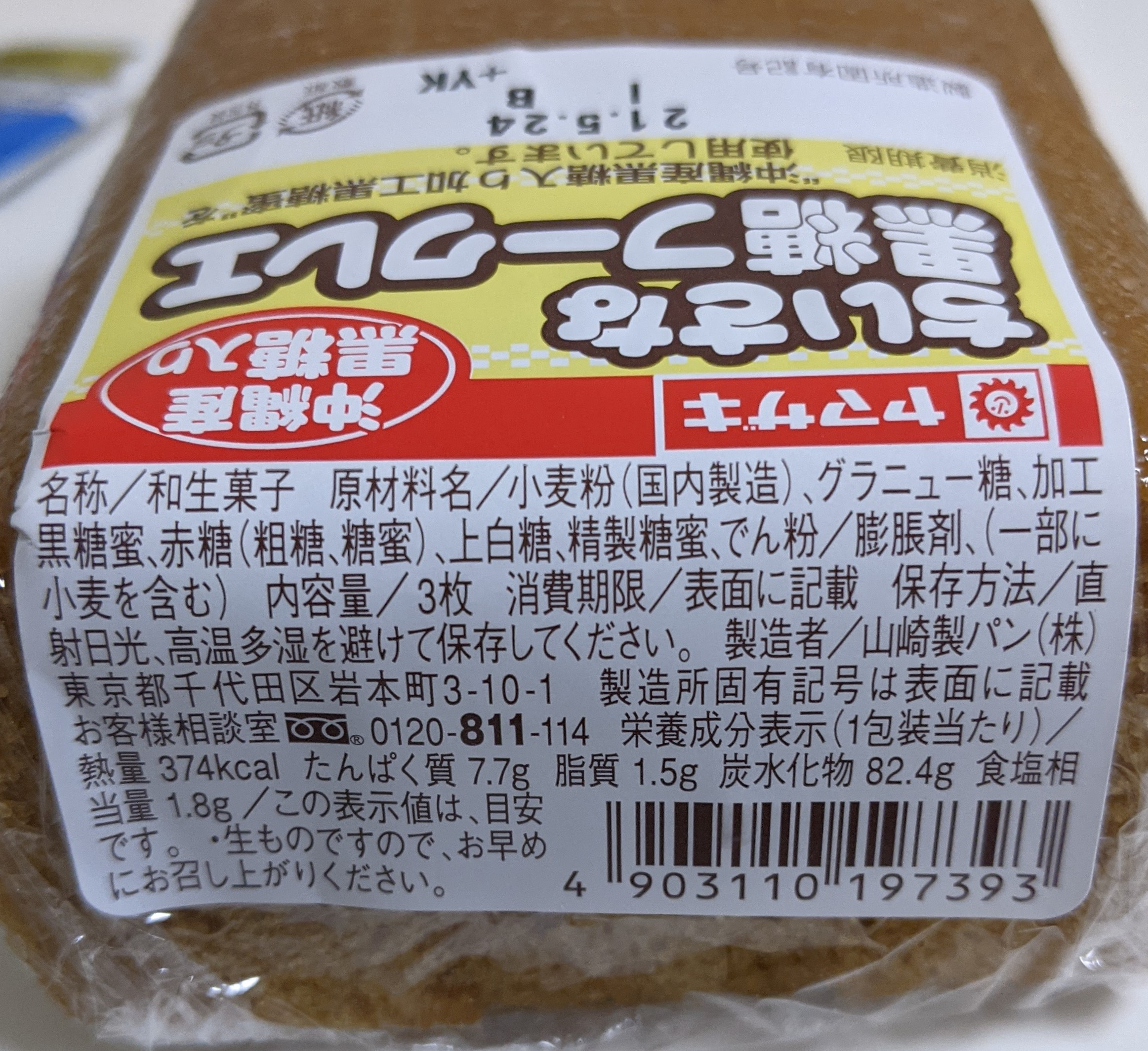 Yamazaki Small Kokuto Fukuree ingredient panel