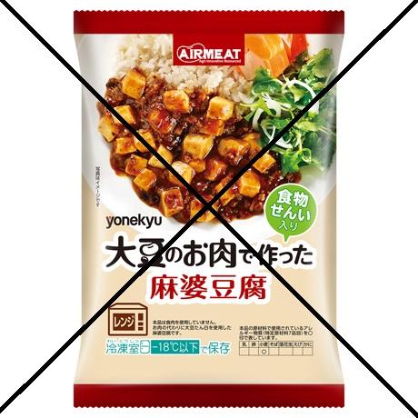 Yonekyu Airmeat Soybean Meat Mabo Dofu (tofu with Chinese chili sauce)