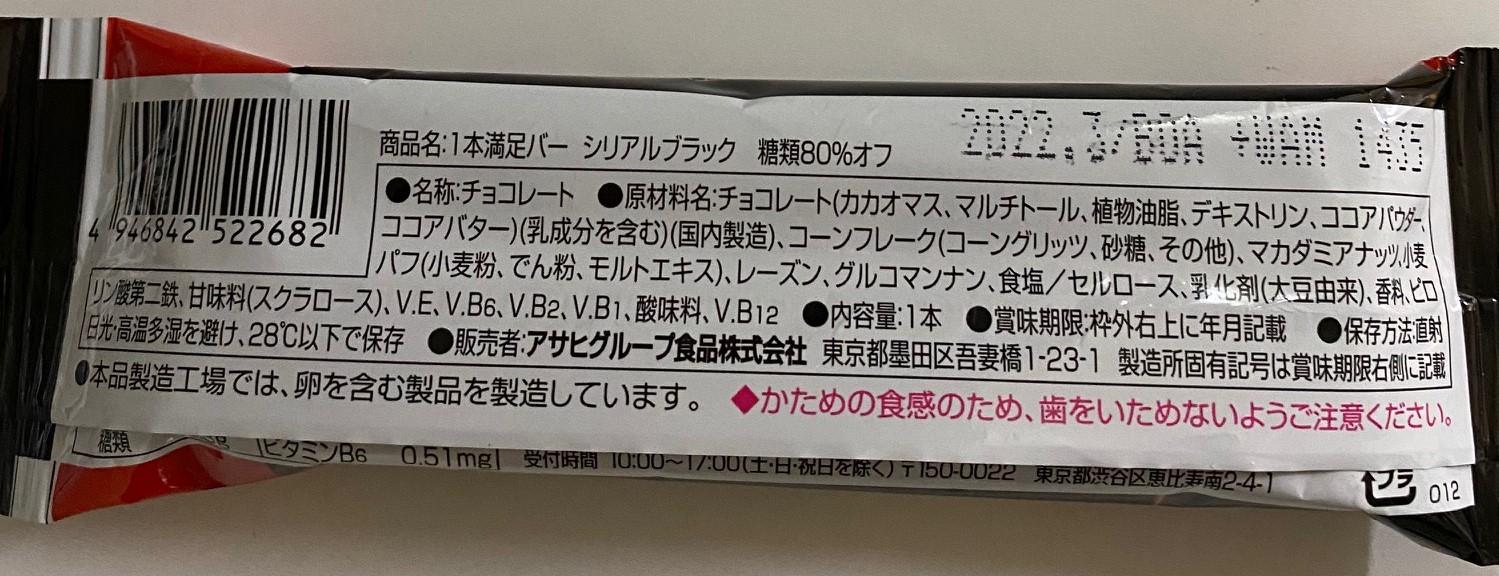 Asahi Ippon Manzoku Bar Cereal Black back of package
