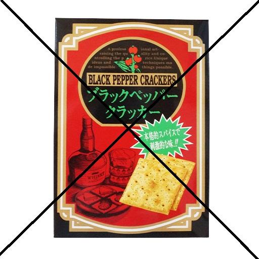 Atarimaeda Black Pepper Crackers
