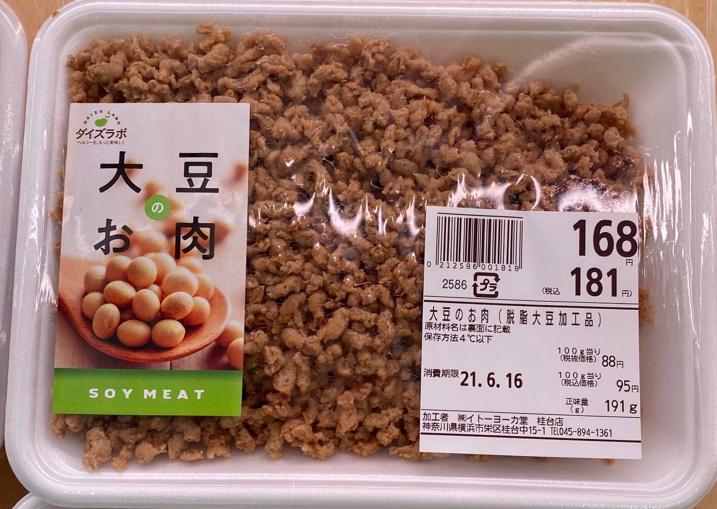 Daizu Labo (Soybean Laboratories) Soymeat June 2021