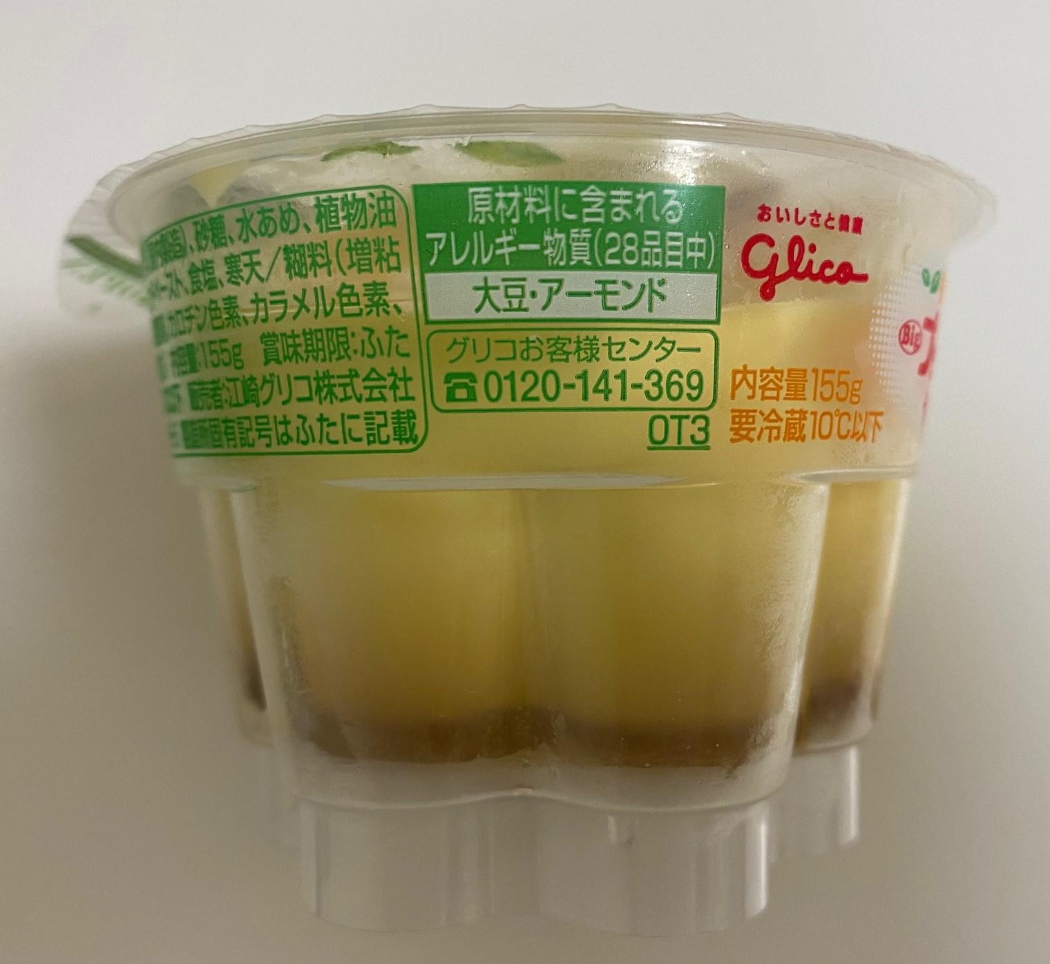 Ezaki Glico Born From Plants Pucchin Pudding 3