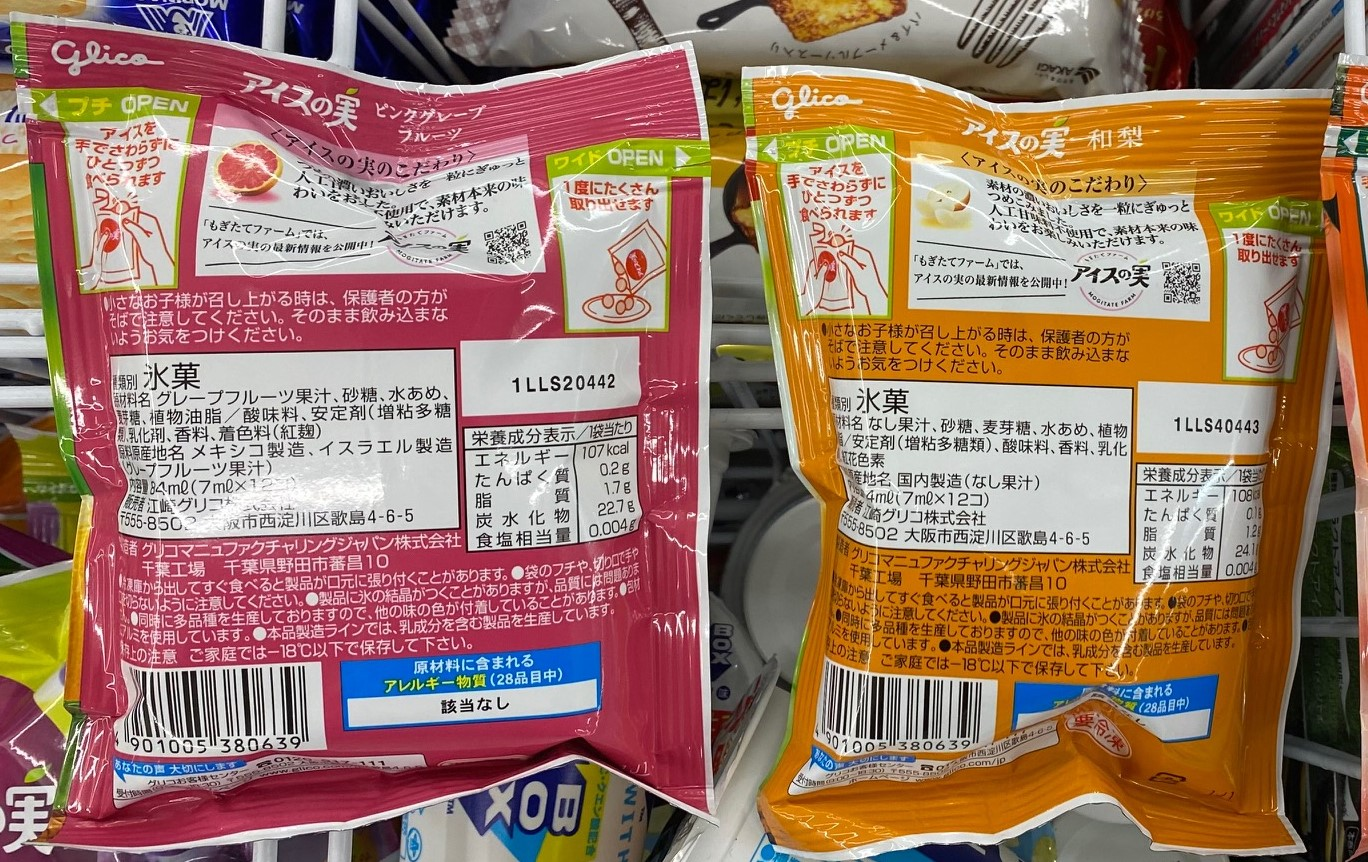 Glico Ice Fruit, Pink Grapefruit and Japanese Pear backs of packages