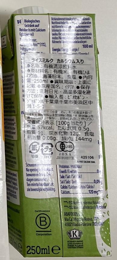 Isola Bio Rice Calcium Drink ingredient list May 2021