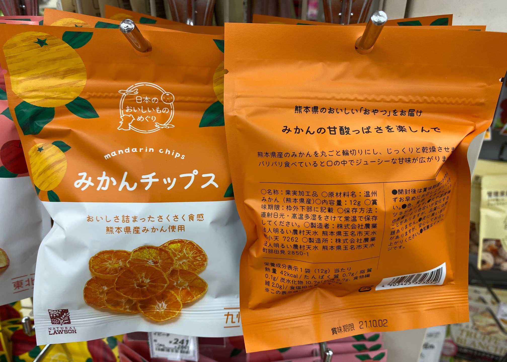 Japan Delicious Food Tour, Mandarin Chips