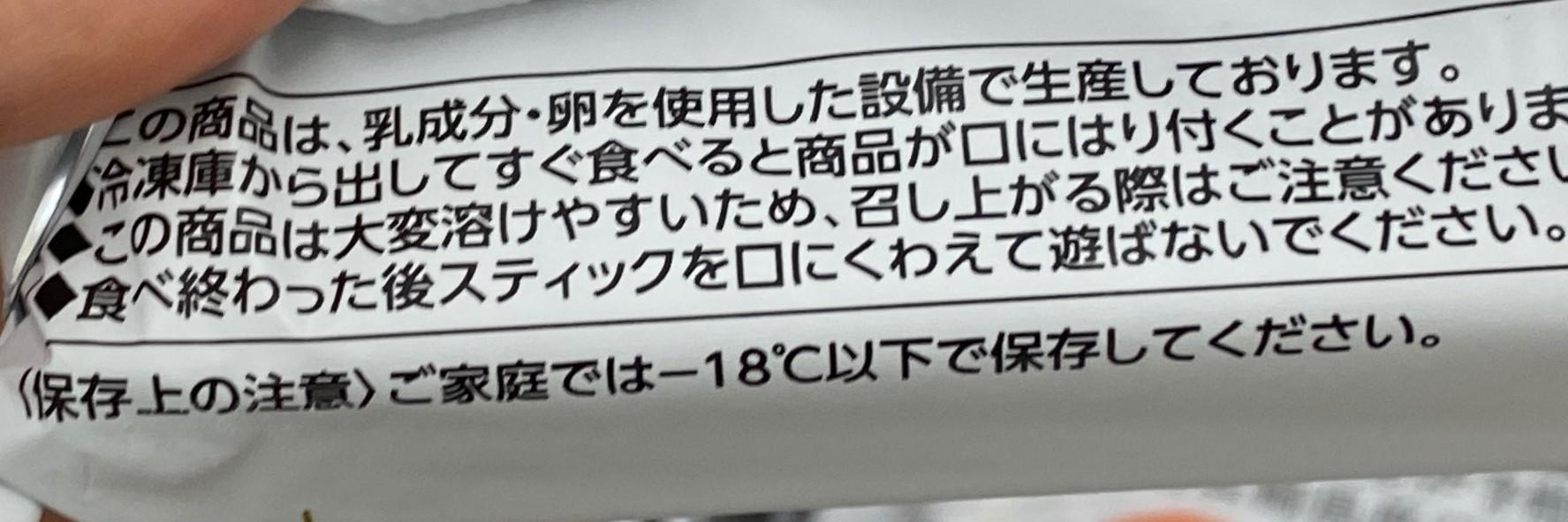 Lawson Uchi Cafe Japanese Fruits Iyokan from Ehime Prefecture & Hyuganatsu from Miyazaki Prefecture allergen information