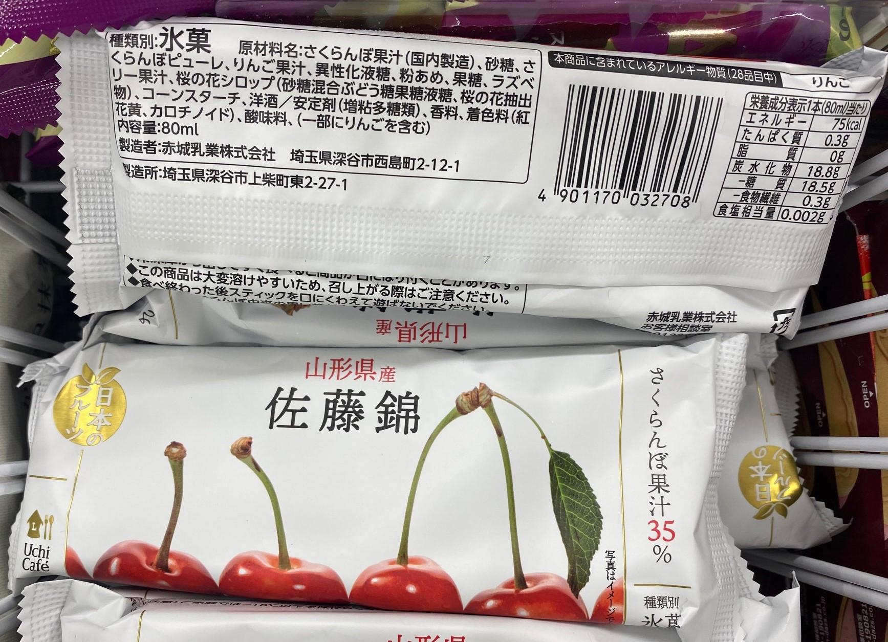 Lawson Uchi Cafe Japanese Fruits Sato Nishiki Cherry