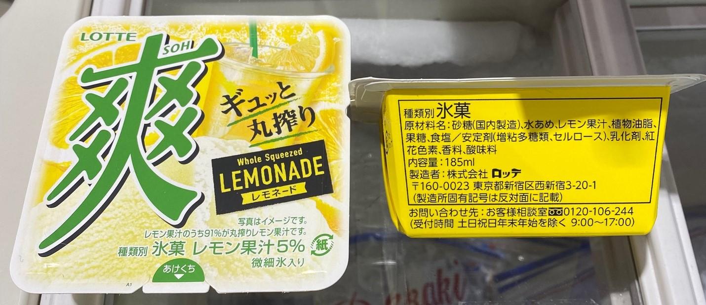 Lotte Soh Whole Squeezed Lemonade
