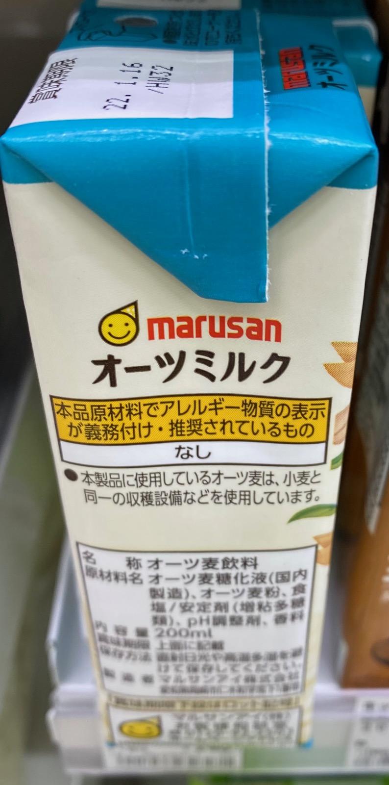 Marusan Oat Milk ingredient panel, Lawson