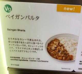 Soup Stock Tokyo Baingan Bharta
