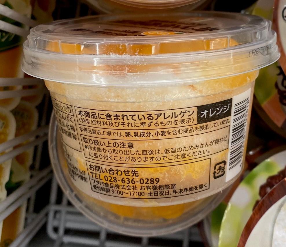 7-11 Mandarin Orange-Flavored Shaved Ice allergens
