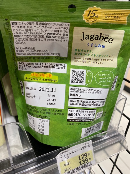 Calbee Lightly Salted Jagabee back of package