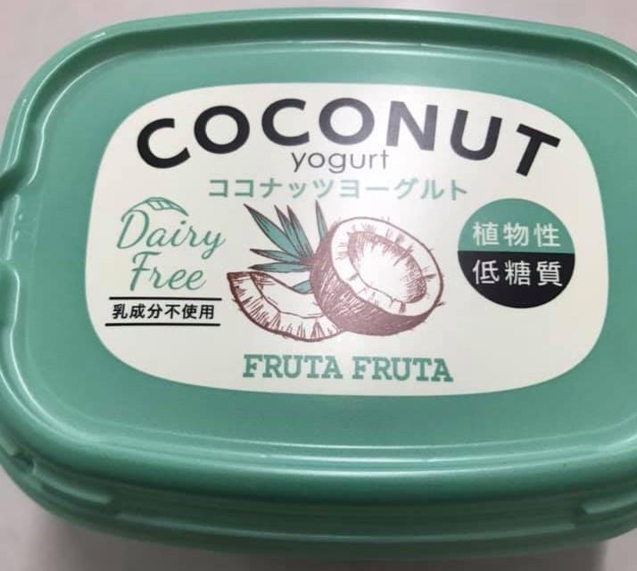 Fruta Fruta Coconut Yogurt 3