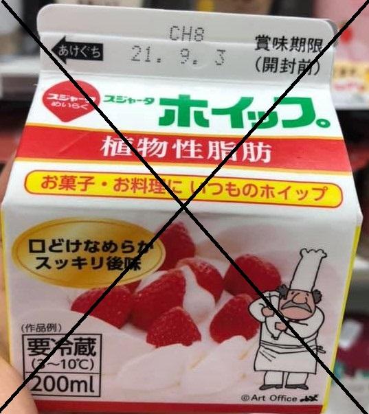 Sujahta Dairy Whipped Cream
