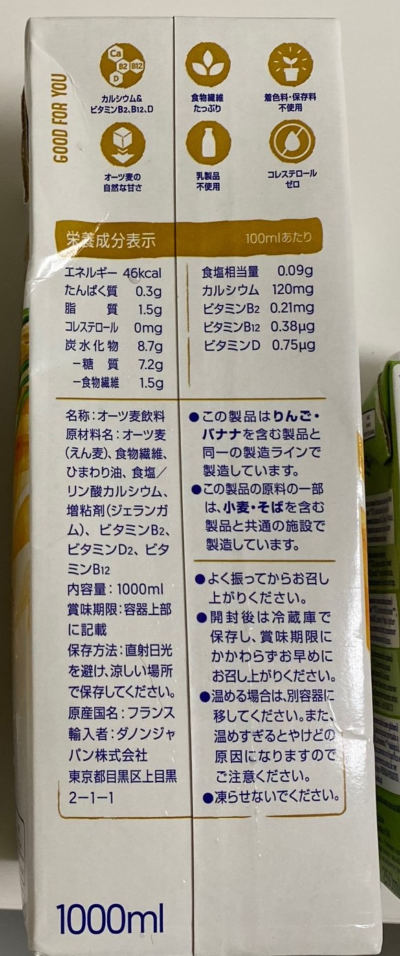 Alpro Oat Original ingredient list May 2021