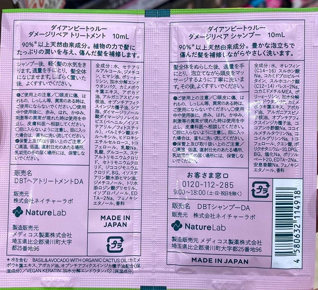 Diane Be True Healthy Shampoo and Conditioner samples back of package
