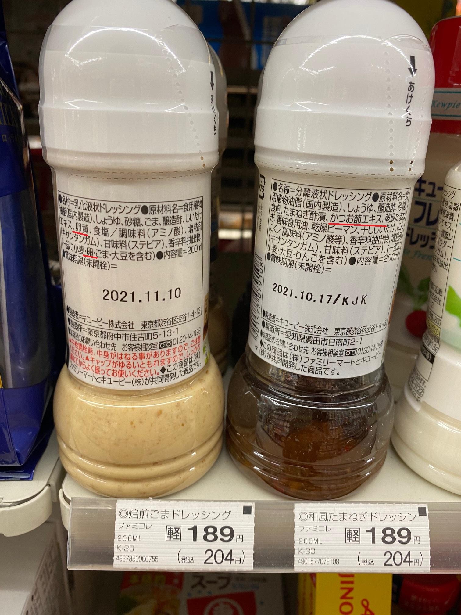 Family Mart dressing bottles ingredient lists